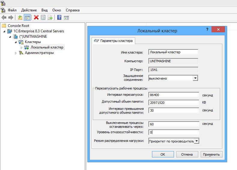 Настраиваем автоматический перезапуск рабочих процессов сервера 1С:Предприятия 8.3