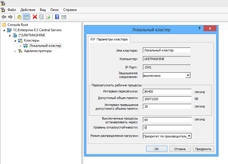 Сервер настройка 1с демо веб сервис 1с