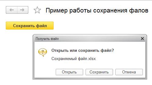 Сохранение файла в web-клиенте