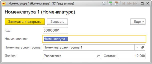 реквизит программно