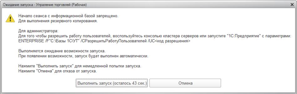 """1С. Ошибка """"Начало сеанса с информационной базой запрещено"""""""
