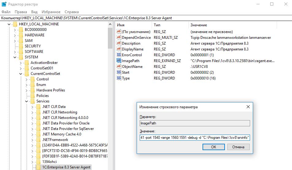 1С. Отладка на сервере 1С:Предприятие