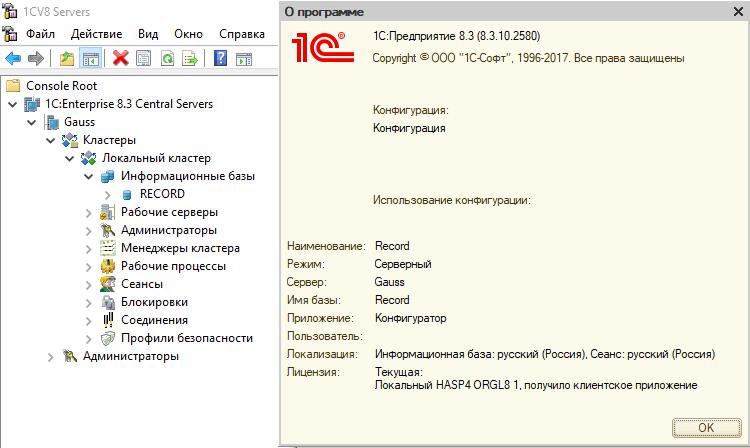 1С. Установка сервера 1С:Предприятие 8.3 + PostgreSQL на Linux