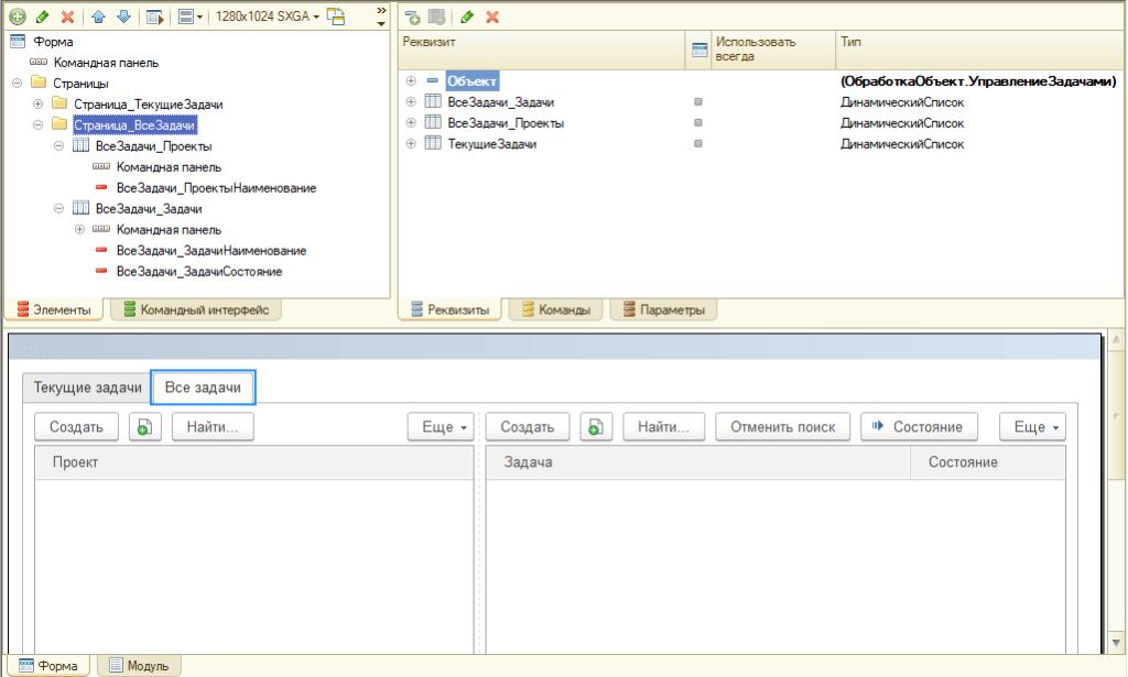1C. Разработка конфигурации «Менеджер задач». Часть 3