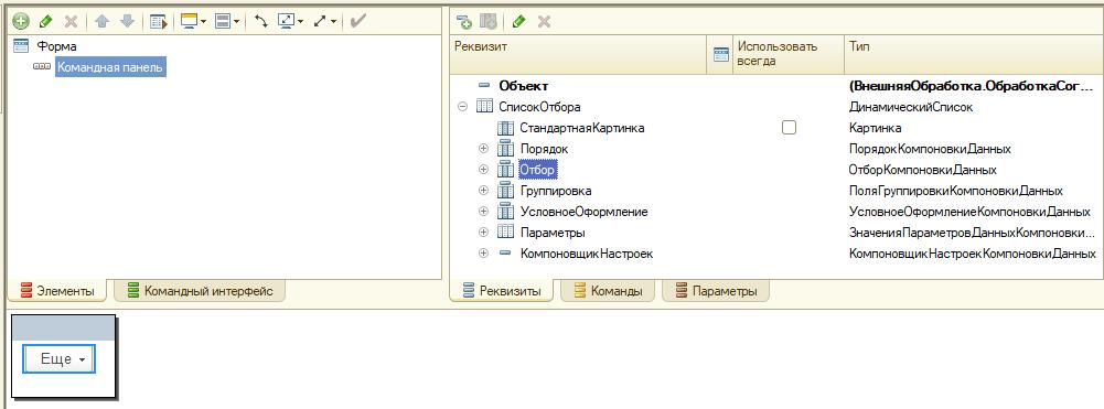 1С. Форма подбора с использованием отборов СКД